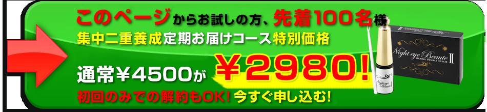 集中二重養成定期お届けコース特別価格¥2,980!今すぐ申し込む!