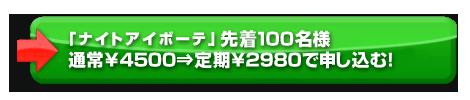 「ナイトアイボーテ」先着100名様¥2,980で申し込む!